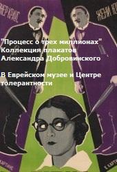 Процесс о трех миллионах. Коллекция плакатов Александра Добровинского