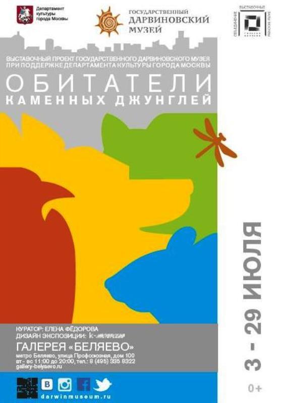 """Афиша выставки """"Обитатели каменных джунглей"""""""