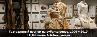 Театральный костюм на рубеже веков. 1990 – 2015. Театральный музей имени А.А.Бахрушина