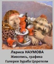 Лариса Наумова. Живопись, графика. Выставка в Галерее искусств Зураба Церетели