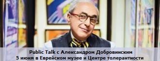 Public Talk с Александром Добровинским 5 июня в Еврейском музее и Центре толерантности