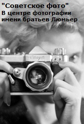 Советское фото. Выставка в Центре фотографии имени братьев Люмьер.