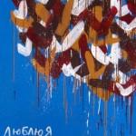 "Выставка-проект в Арт-галерее ""Дача""."