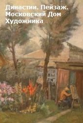 Династии. Пейзаж. Выставка в Московском Доме Художника