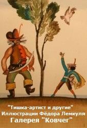 Тишка-артист и другие. Иллюстрации Федора Лемкуля. Галерея Ковчег