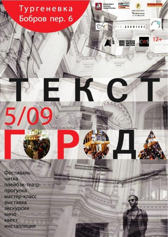 Фестиваль «Текст города» в Тургеневке