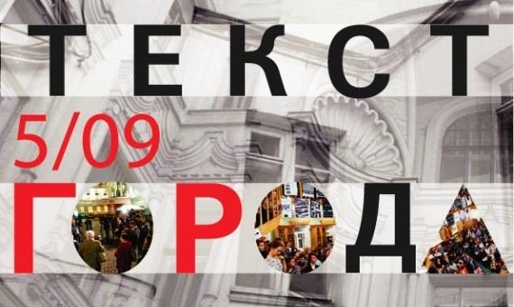 Фестиваль «Текст города» в Библиотеке-читальне имени И.С.Тургенева.