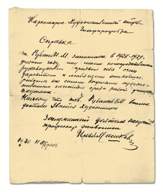 Отзыв И.И.Машкова на диплом И.Рубанова
