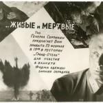 Фотографии со съемок фильма «Живые и мертые» А.Б.Столпера по роману К.М.Симонова.