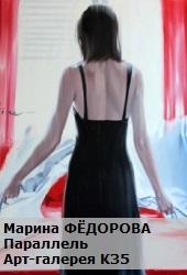 Марина Фёдорова. Параллель. Выставка в Арт-галерее К35.