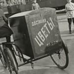 """Борис Игнатович """"Доставка цветов на дом"""" Москва, 1934"""
