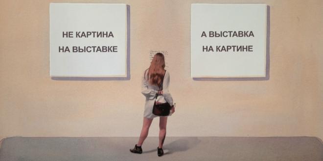 Владимир Логутов. Встречи. До 25.01.2016 в Галерее «Риджина» в ЦСИ Винзавод.