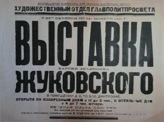 Афиша выставки С.Ю.Жуковского, Москва, 1921