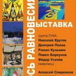 """Афиша выставки """"Ось равновесия"""""""
