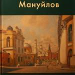 Альбом о творчестве Игоря Мануйлова