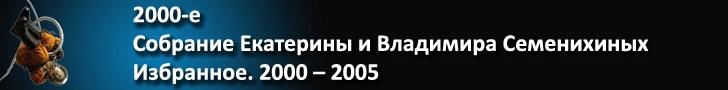 2000-е. Собрание Екатерины и Владимира Семенихиных. Избранное. 2000 – 2005.