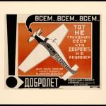 Александр Родченко «Всем, всем, всем…» 1923