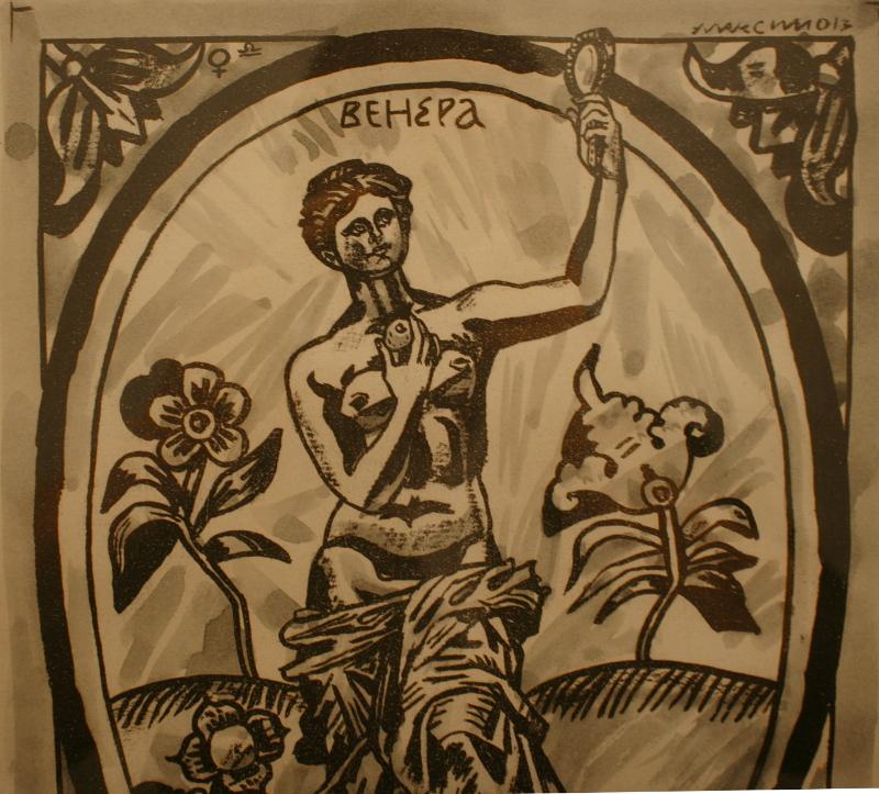 "Александр Максимов ""Венера"" (фрагмент) 1978, 1980"