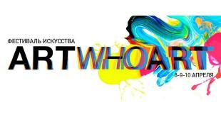 Фестиваль молодого искусства ART.WHO.ART #5.