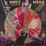 Мисс Менд 1927