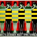 Шесть девушек ищут пристанища 1928