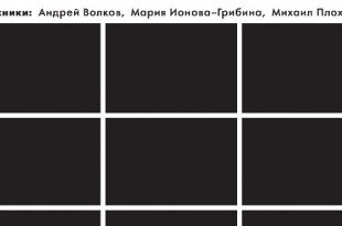 3 по 3. Выставка №1. Цвет. Андрей Волков, Мария Ионова-Грибина, Михаил Плохоцкий.