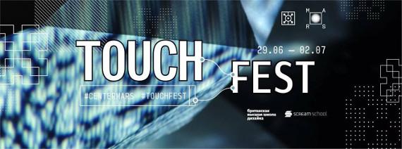 Образовательный фестиваль медиа искусства TOUCHFEST