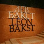 Приглашение на выставку Льва Бакста