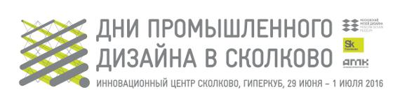 """Первый ежегодный проект """"Дни промышленного дизайна в Сколково""""."""