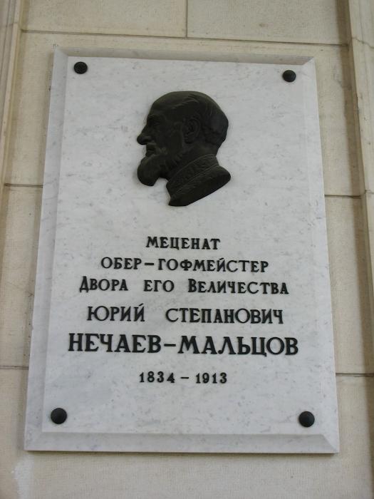 Мемориальная доска в честь Ю.С. Нечаева-Мальцова на фасаде ГМИИ имени А.С.Пушкина