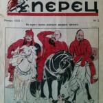 Из коллекции Алексея и Сергея Венгеровых.