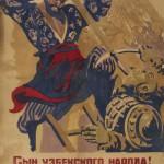 """В.Рождественский """"Агитплакат """"Сын Узбекского народа"""" 1940-е"""