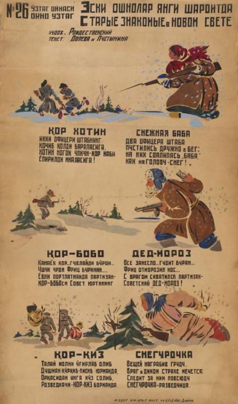 """В.Рождественский """"Агитплакат УЗТАГ.  Номер 26"""" 1940-е"""