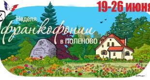 Неделя Франкофонии в Поленово.