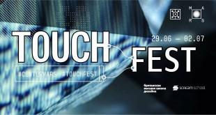 Образовательный фестиваль медиа искусства TOUCHFEST.