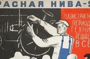 «Красные» журналы 1920-1930-х годов. Жизнь России в журнальной обложке.
