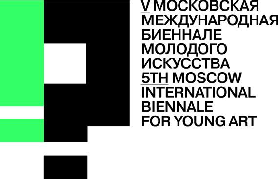 V Московская международная биеннале молодого искусства.