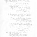 Текст Н.П. Горюновой