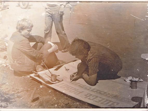 В училищном сельхозотряде. Сергей Мягких - слева. Лето 1979 г.