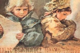 Милые бранятся, только тешатся. Почтовые открытки Елизаветы Бём.
