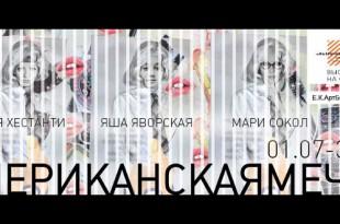 Американская мечта. Аля Хестанти, Мари Сокол, Яша Яворская.