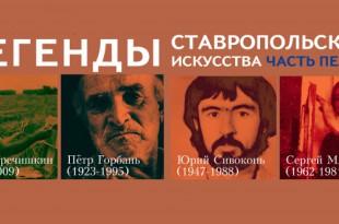 Легенды ставропольского искусства. Часть I.