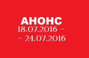 Анонс на неделю 18.07 – 24.07.2016.