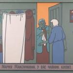 """Виктор Пивоваров """"Мария Максимовна, у вас чайник кипит"""" 1992"""