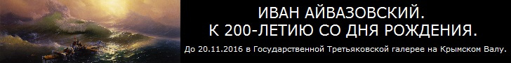 Иван Айвазовский. К 200-летию со дня рождения.