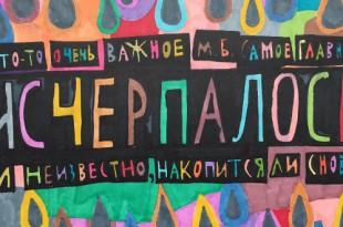 Арт-маркет Биеннале уличного искусства.