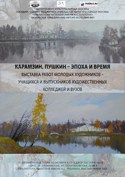 Карамзин, Пушкин – Эпоха и время.