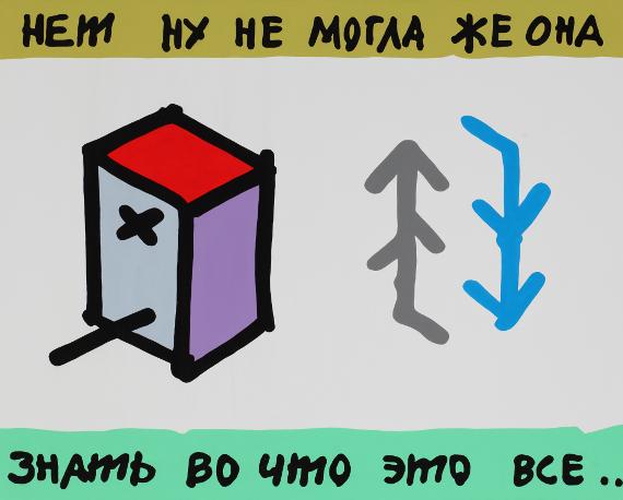 Борис Матросов «Без названия» 2012