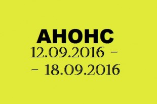 Анонс на неделю 12.09 – 18.09.2016.