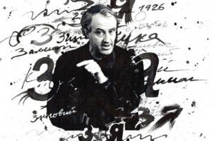 Пятна, кляксы и портреты. К 90-летию со дня рождения З.Я. Корогодского.